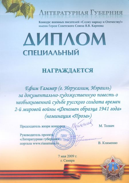 Бланк Диплома Советского Образца